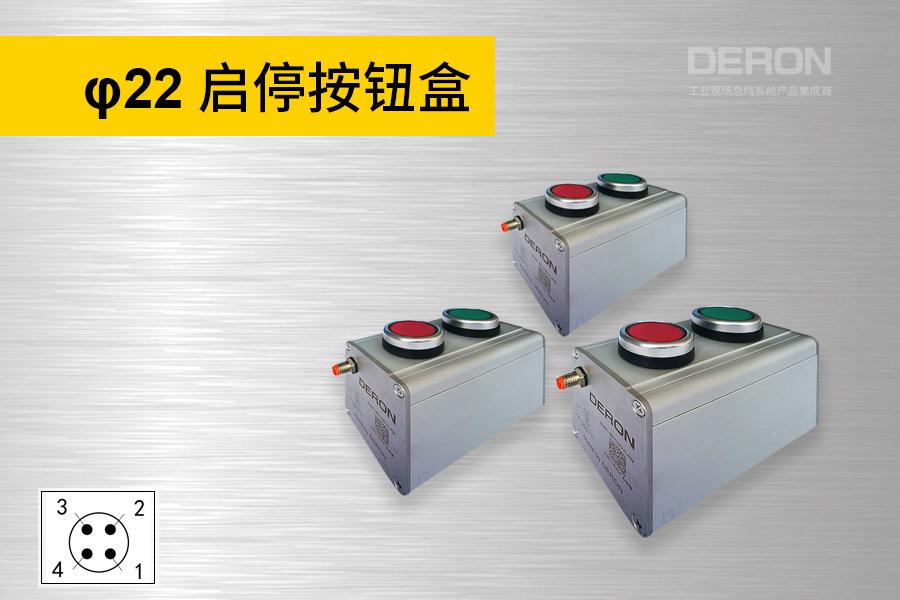 M12 φ22双孔按钮盒(红/绿)