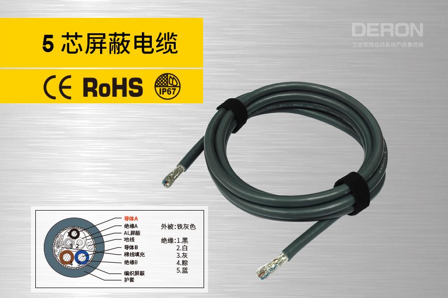 5芯屏蔽电缆