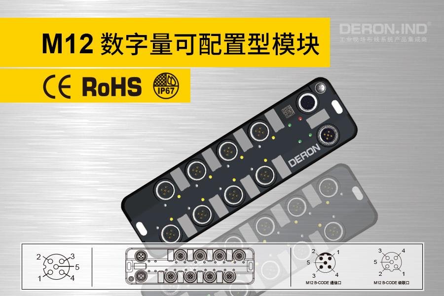 M12数字量可配置型模块 双信号