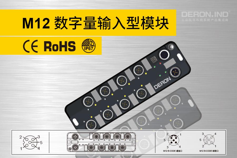 M12数字量输入型模块 双信号