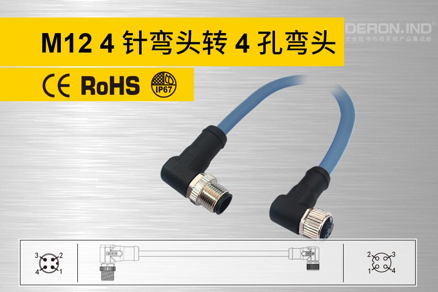 M12双端预铸连接器-X
