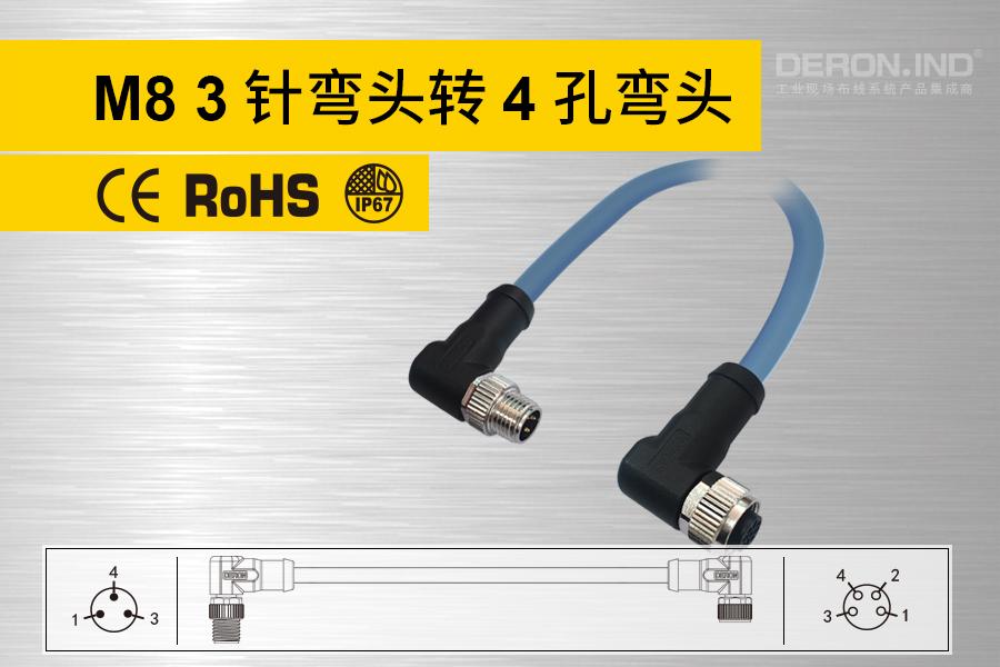 M8双端预铸连接器-Ⅻ