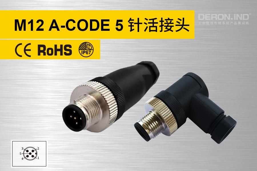 M12(A-code)-5针活接头