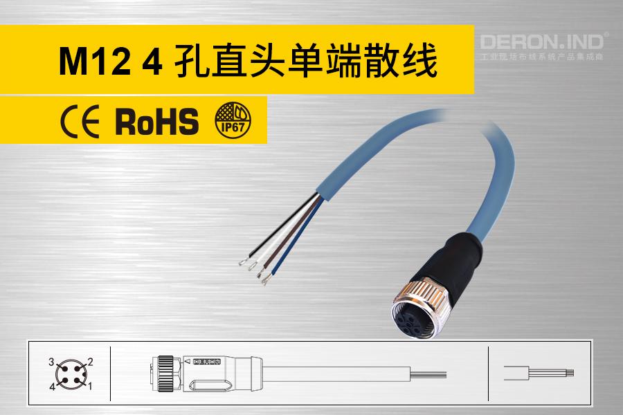 M12单端预铸连接器-Ⅱ