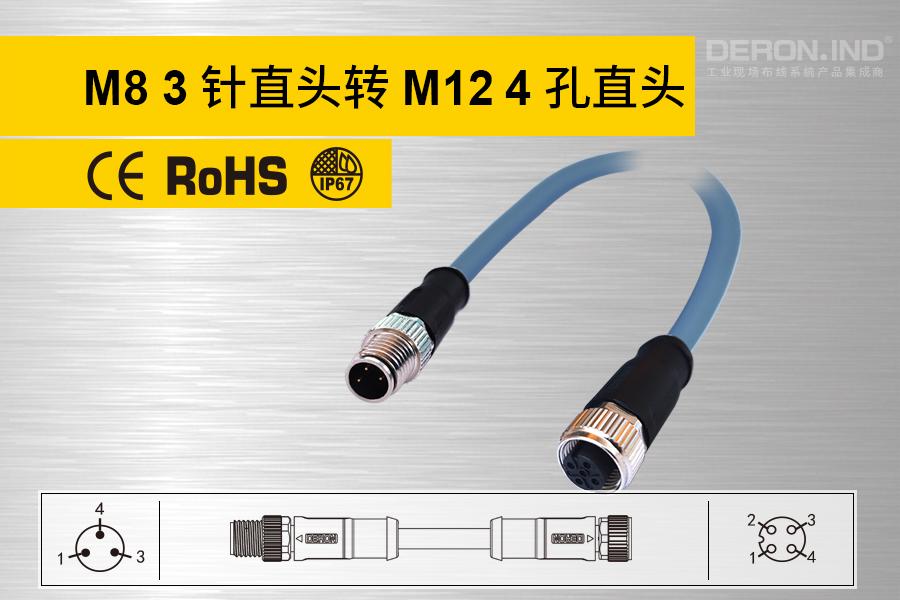 M8双端预铸连接器-Ⅴ