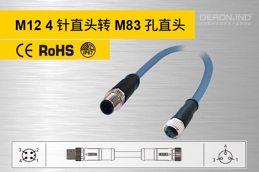 M12双端预铸连接器-Ⅳ