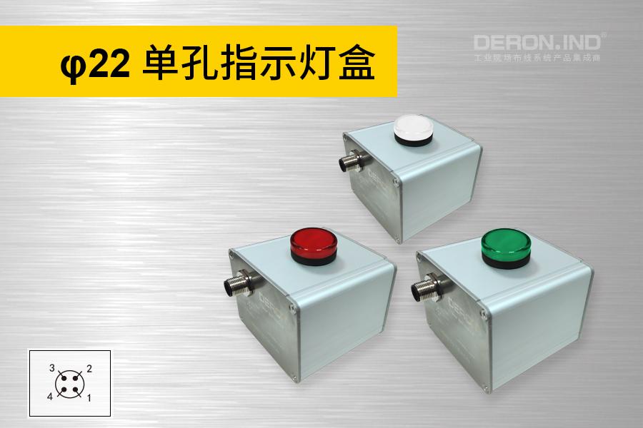 M12 φ22单孔指示灯盒