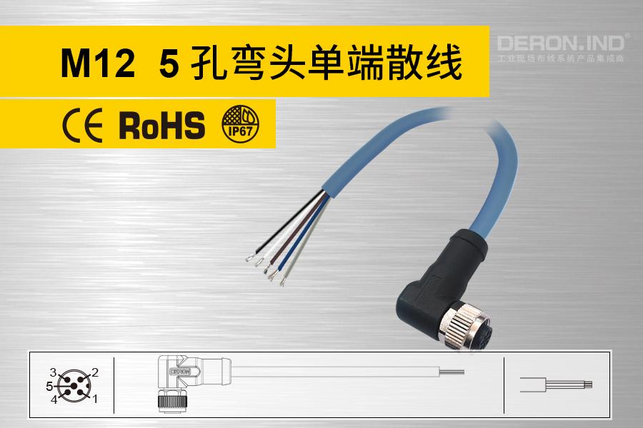 M12单端预铸连接器-Ⅴ