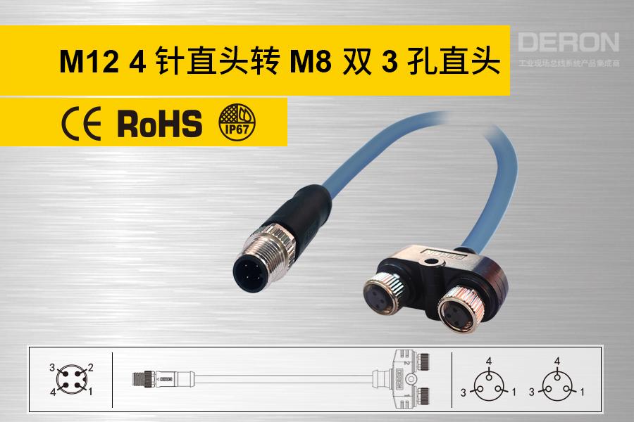 M12双端预铸连接器(1分2)