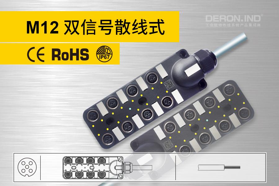 M12 I/O智能集线器(BD型)