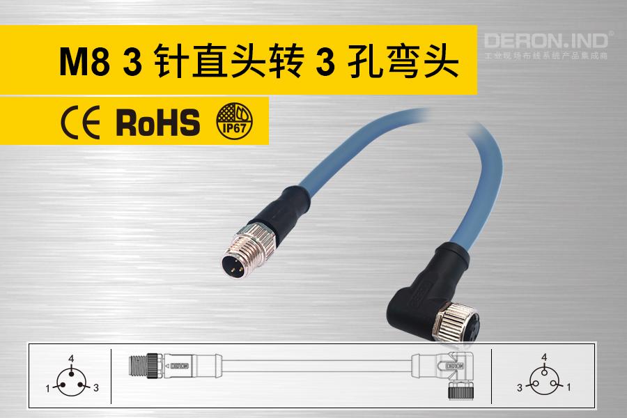 M8双端预铸连接器-Ⅱ