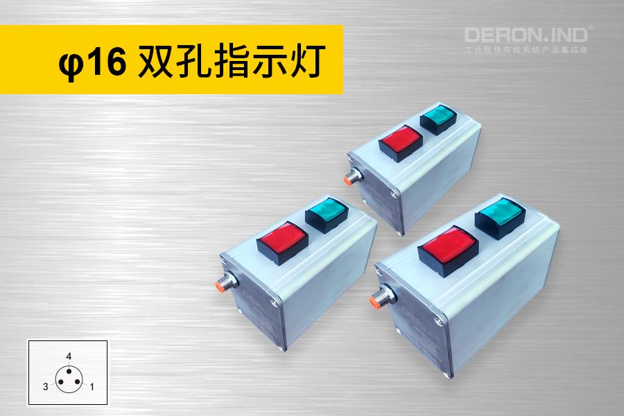 M8 φ16双孔指示灯盒(红/绿)