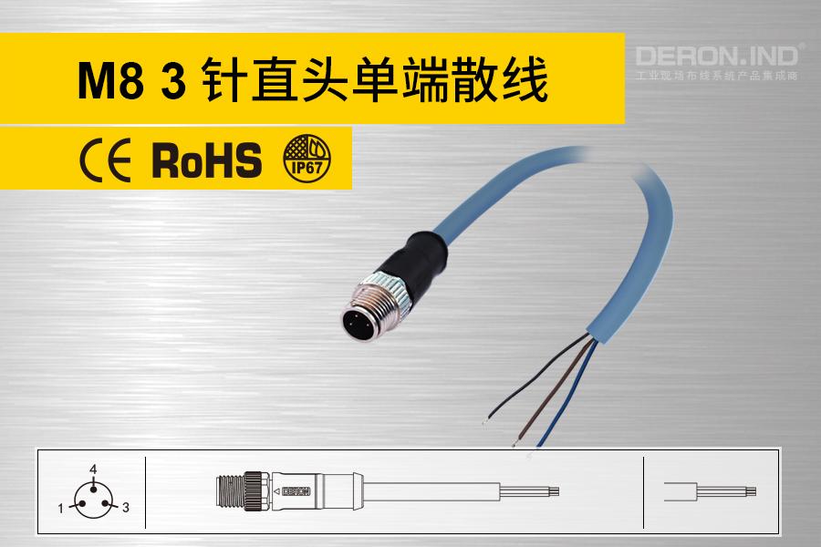 M8单端预铸连接器-Ⅰ