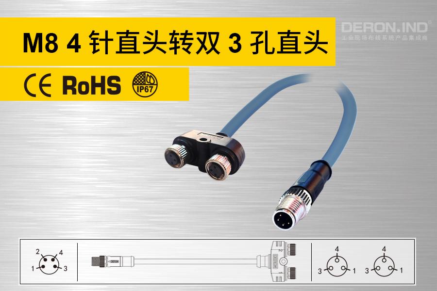 M8双端预铸连接器(1分2)-Ⅱ