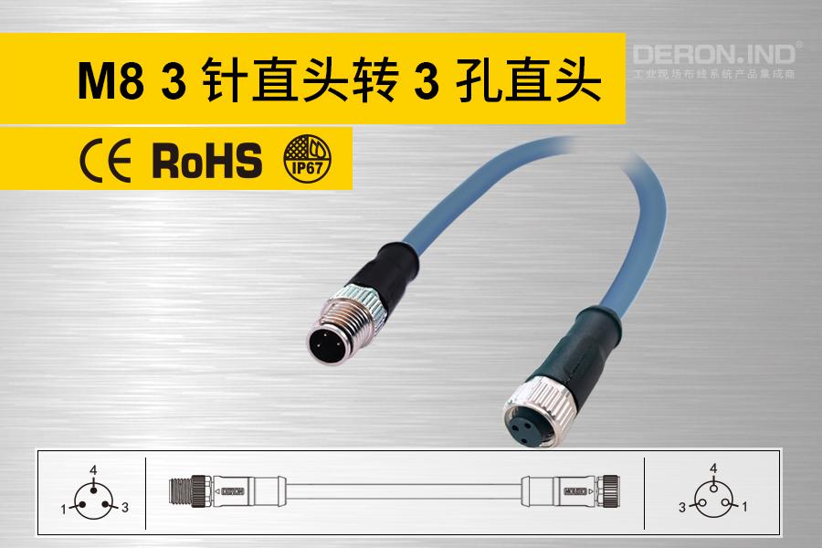 M8双端预铸连接器-Ⅰ