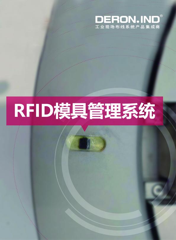 RFID模具管理系统