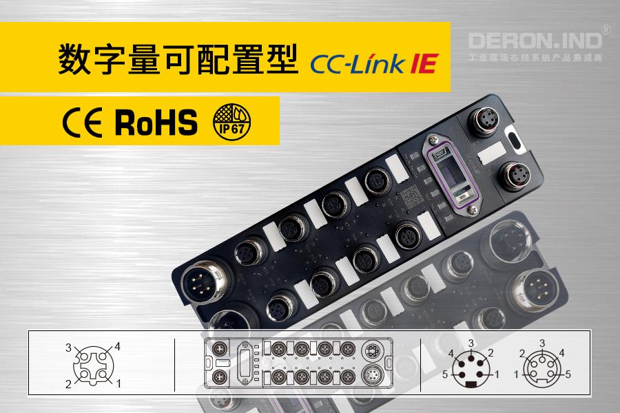 CC-Link IE Basic 数字量可配置型模块