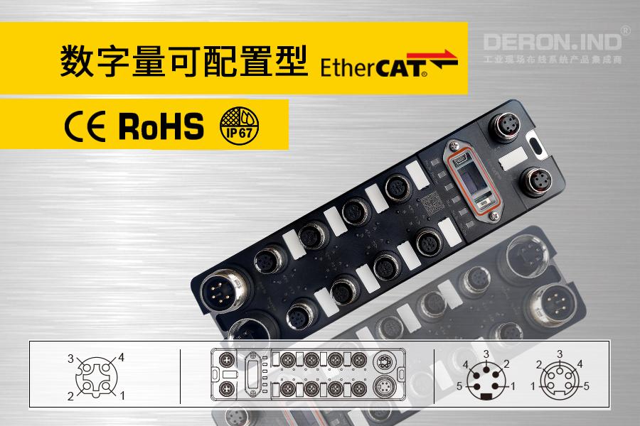 EtherCAT 数字量可配置型模块