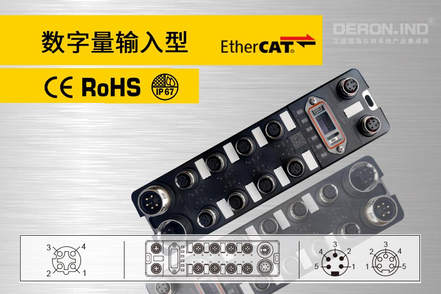 EtherCAT 数字量输入型模块