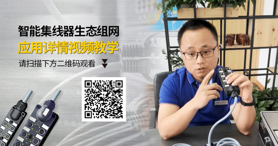 德荣工业产品视频教程